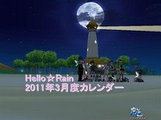 Hello☆カレンダー2011_03.jpg